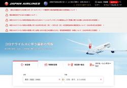 日本航空は、国内線・国際線で日本2位の航空事業会社。日航、JAL(ジャル)といった通称でも知られる。