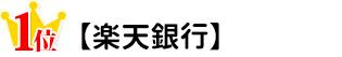 ネット銀行人気ランキング1位楽天銀行!