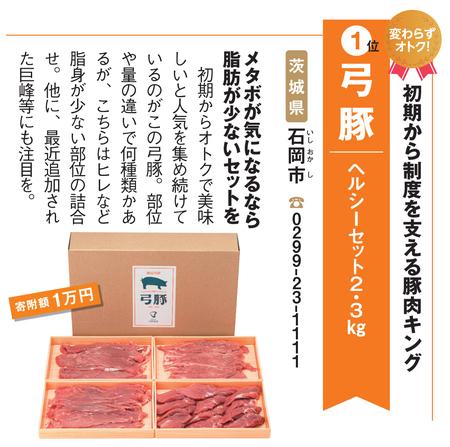 「ふるさと納税」茨城県石岡市の「弓豚 ヘルシーセット2.3kg」
