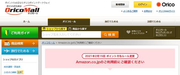 「オリコモール」経由で「Amazon.co.jp」を利用した際のポイント還元ルール