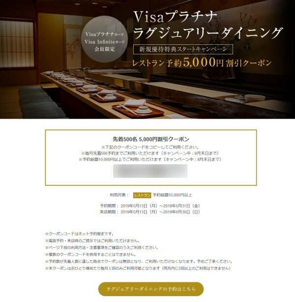 「Visaプラチナ ラグジュアリーダイニング」のクーポンコード