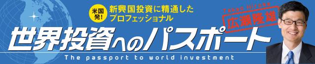 世界投資へのパスポート