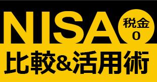 たった10万円でNISAの100万円枠を使い倒し、税金ゼロで利益を積み上げ資産2倍を狙え!