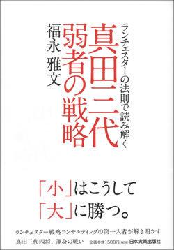 真田の兵法から学ぶ「小が大に勝つための4原則」