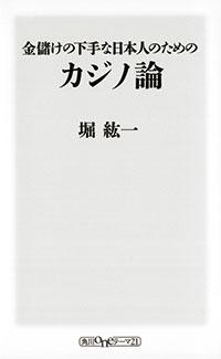 『金儲けの下手な日本人のためのカジノ論』