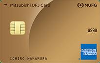 還元率が大幅に上昇するお得なおすすめクレジットカード!三菱UFJカード・ゴールド・アメリカン・エキスプレス・カード
