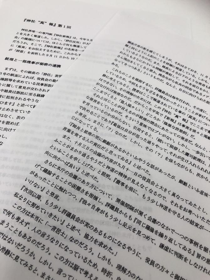 神社本庁怪文書