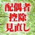 配偶者控除と女性就労促進に因果関係はあるのか 「130万円の壁」こそ取り組むべき課題である――川島千裕・日本労働組合総連合会(連合)総合政策局長