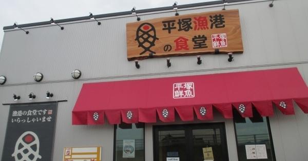 開店前から100人待ち「平塚漁港の食堂」の経営力