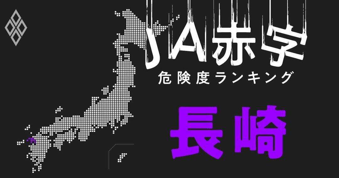 JA赤字危険度ランキング#長崎