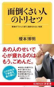 『面倒くさい人のトリセツ』KAWADE夢新書