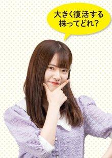 AKB48・武藤小麟