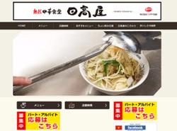 ハイデイ日高は、低価格の中華料理やラーメンを提供する外食チェーン「熱烈中華食堂 日高屋」を主力とする会社。