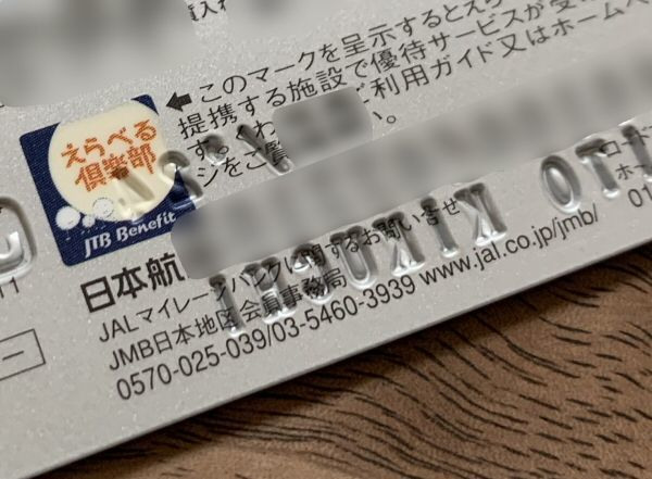 「JTB旅カード」の裏面にある「えらべる倶楽部」のマーク