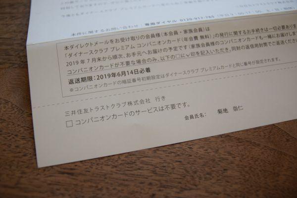 「コンパニオンカードのサービスは不要です」のチェックボックス