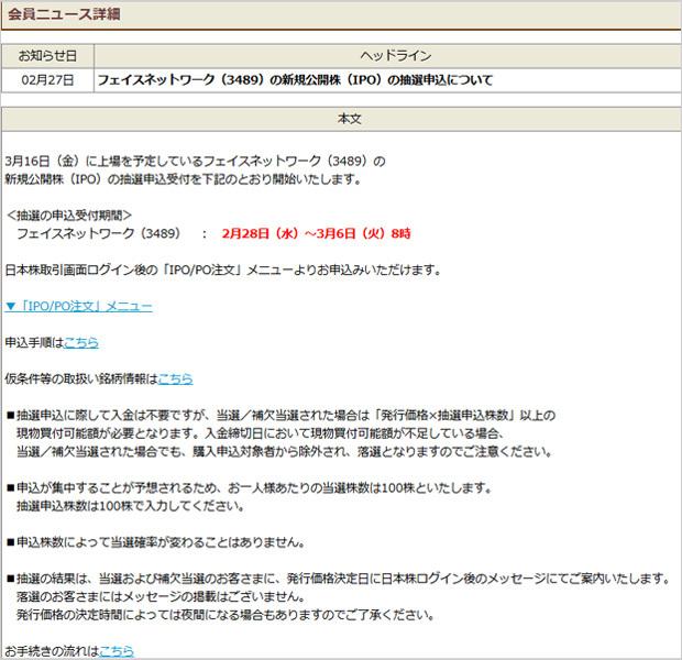 岡三オンライン証券の会員サイト内のニュース詳細