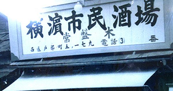 """横浜の市民酒場に""""客思い""""の真髄を見る"""