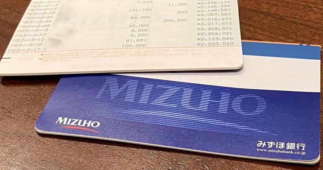 みずほ銀行「通帳発行料1100円」の衝撃、有料化の嵐で損しない選択は?