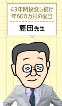 個人投資家・藤田さん