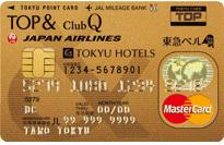 東急百貨店、東急ストアで得するTOP&ClubQ JMBゴールドカードの詳細はこちら