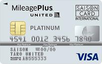 プラチナカードを比較して選ぶ!招待制&申込制のプラチナカードおすすめランキング!MileagePlusセゾンプラチナカード