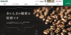 ユニカフェは業務用コーヒーや工業用コーヒーなどを手掛ける企業。