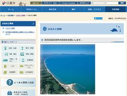 「鹿児島県日置市」のふるさと納税サイト