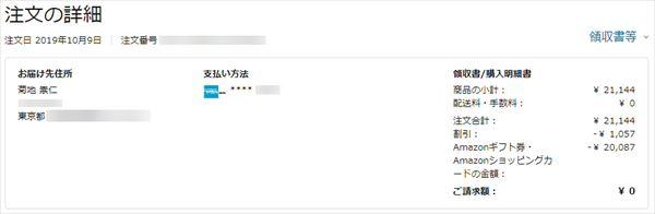 amazonの注文の詳細画面