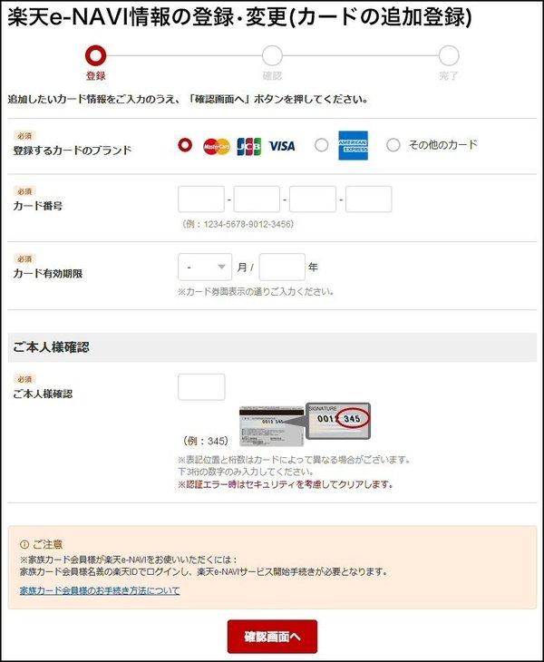 楽天e-NAVI情報の登録・変更の画面