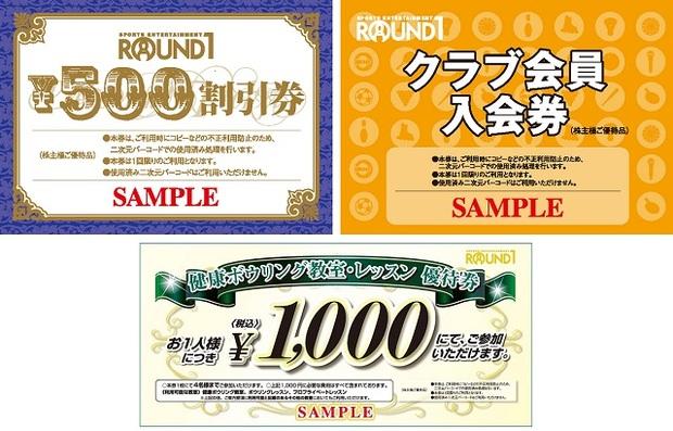 100株保有の優待内容は、クラブ会員入会券1枚+500円割引券5枚+健康ボウリング教室・レッスン優待券1枚。