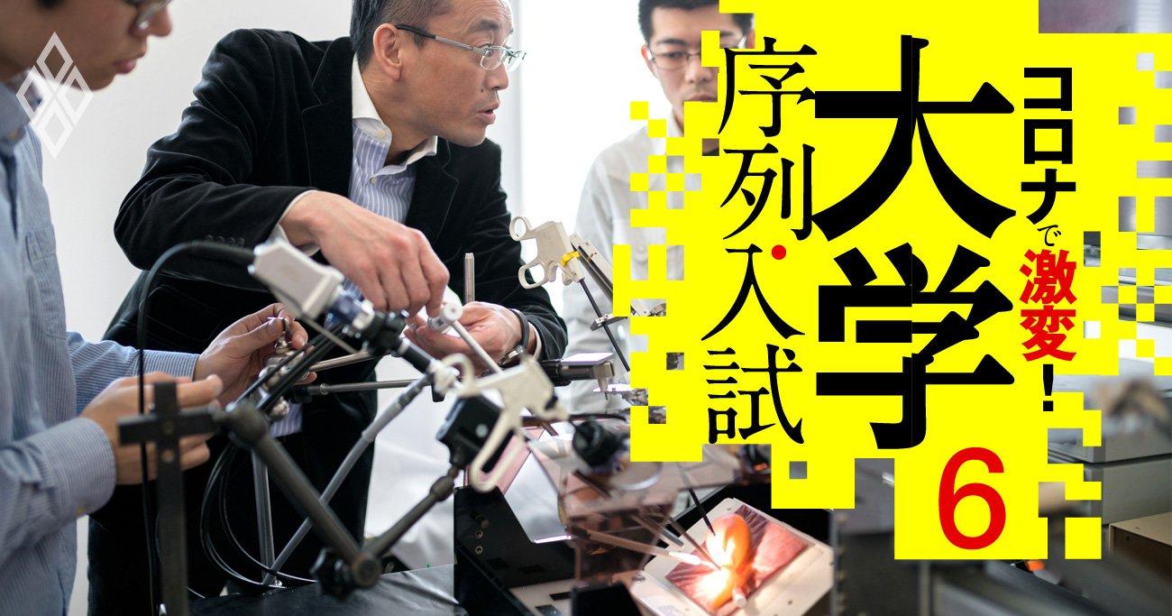 東京理科大・芝浦工大が知名度で劣っても、実績で早稲田と拮抗する理由