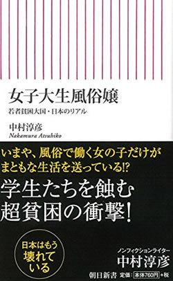 【書評】女子大生風俗嬢 中村淳彦著