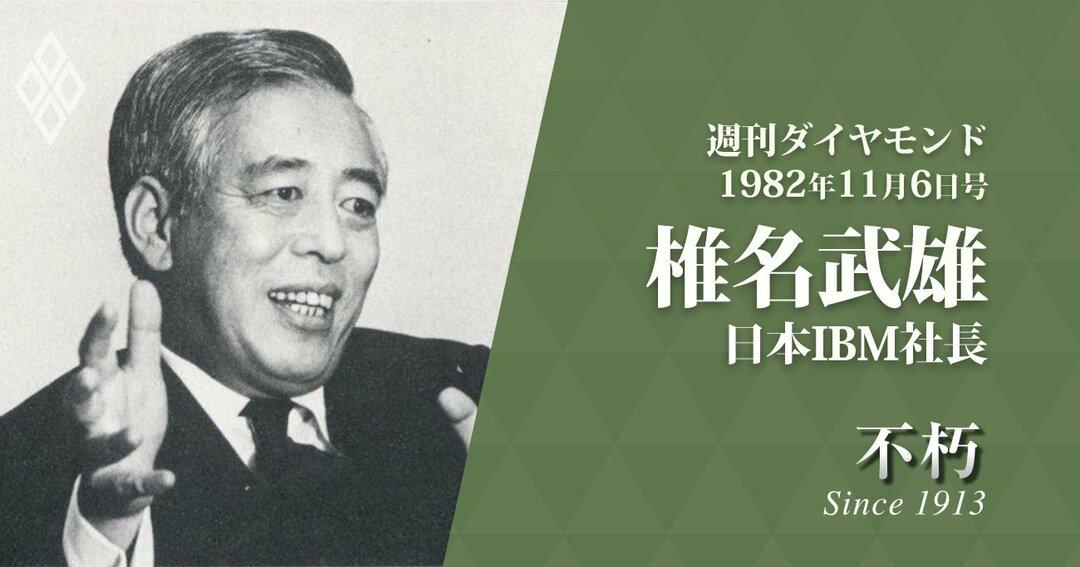 1982年11月6日 日本IBM社長 椎名武雄