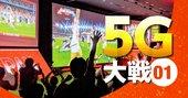 5Gでスポーツ観戦はここまで変わる!「ラグビーW杯」体験ルポ