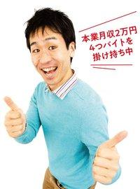 節約芸人・井上ブルドーザーさん。お笑いコンビ「ブルーザー」のツッコミ担当。ブログやYouTubeでお得情報を配信中。
