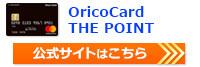 OricoCardTHE POINT公式サイトはこちら