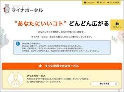 「マイナポータル」トップページ画像