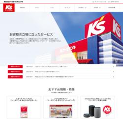 ケーズホールディングスは、家電量販店を全国展開する企業。本社は茨城県水戸市。