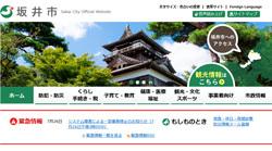 「福井県坂井市」のふるさと納税