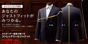 ユニクロのスーツ