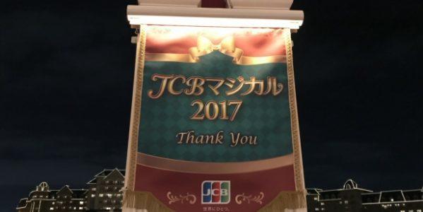 JCBマジカル2017