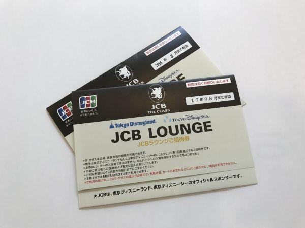 JCBラウンジご招待券