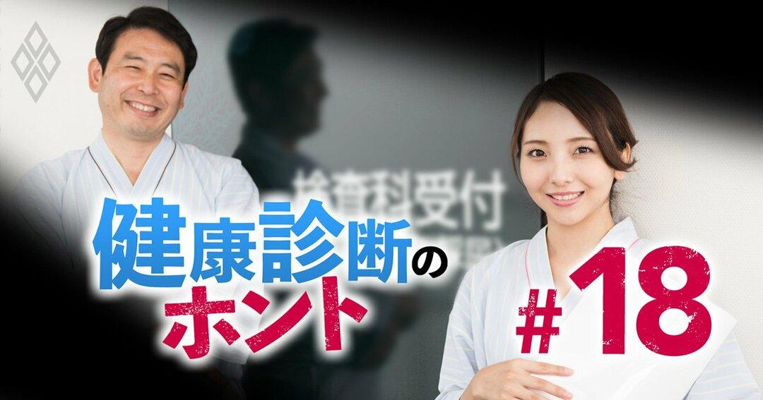【大阪・京都・兵庫・奈良】確かな検査を受けられる人間ドック・医療機関リスト202