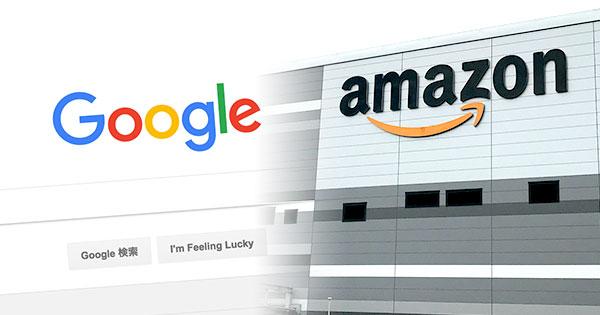 グーグルやアマゾンへの課税で社会保障や教育財源確保を