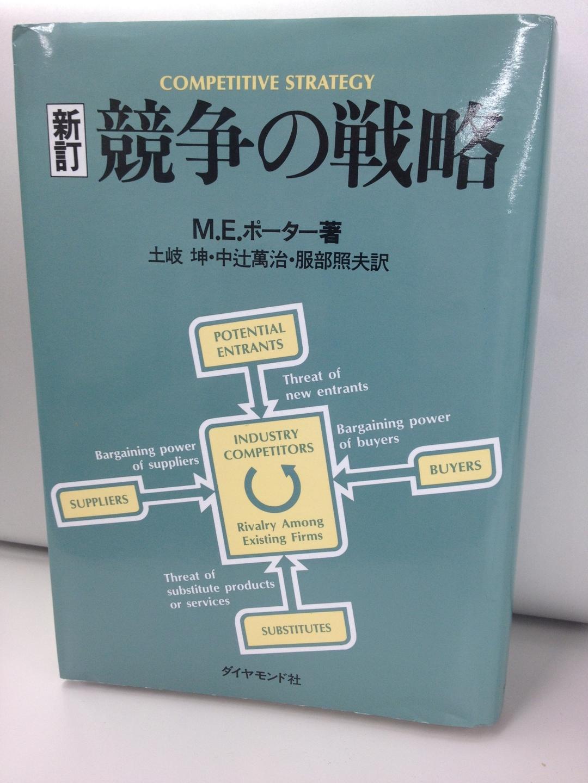 日本企業は再び打ち勝てるのか?<br />体系化された「競争」理論の中にあるヒント