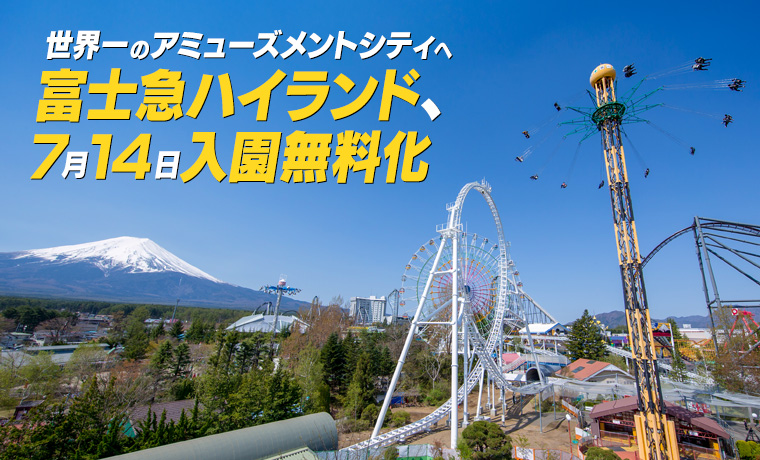 富士急ハイランドが<br />「入園無料化」に<br />踏み切れた驚きの理由とは?
