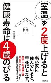 『室温を2度上げると健康寿命は4歳のびる』(笹井恵理子 著、光文社 刊)、新書、217ページ
