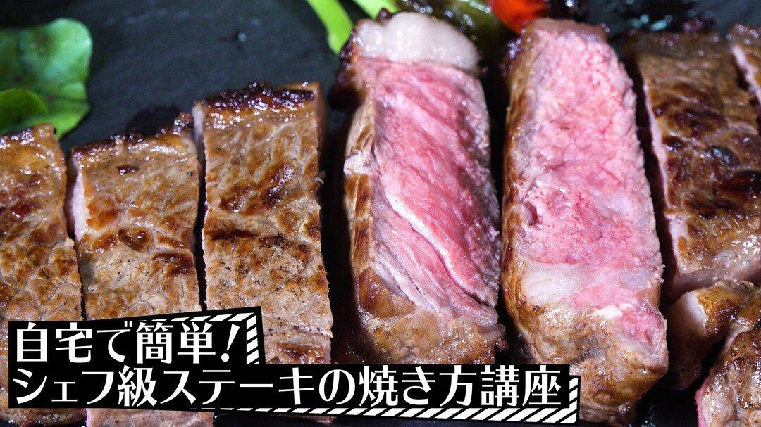 【動画】絶対美味しい!ステーキの焼き方、『大人の肉ドリル』の著者が伝授