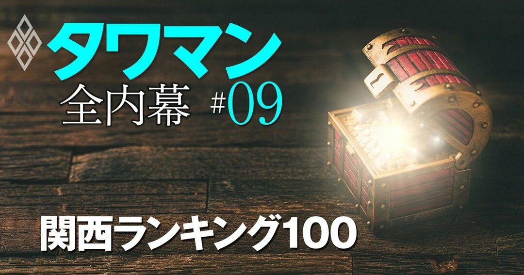 タワマン 全内幕#9