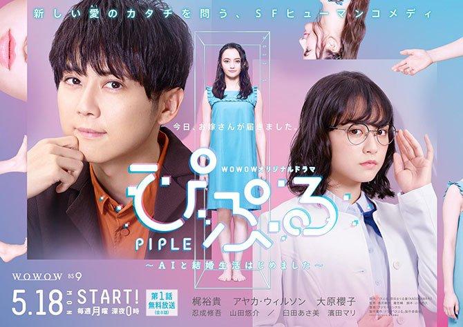 美少女AIと結婚する不思議な未来小説『ぴぷる』がドラマ化。<br />原作者・原田まりるが想いを語る。